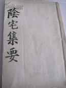 线装古旧书《阴宅集要》1到4卷合订 略有残缺 32开本