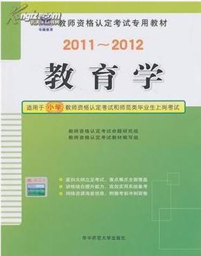 2013-2014启政教育·教师资格认定考试专用教材:教育学(适用于小学)