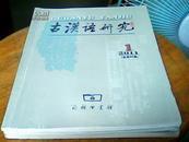 古汉语研究2011年第1期至第3期3本合售