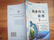 名师教作文-同步作文训练(5年级上),实体店库存未阅