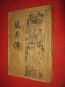 风月传  历史长篇说部,新式标点,一册全。民国24年版