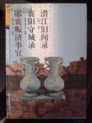 湖北地方古籍文献丛书:潜江旧文录.襄阳守城录.郧襄赈济事宜