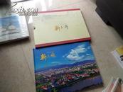 中山市:《新三乡》摄影  8开,精装有盒,95品