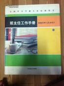 班主任工作手册:班级管理与活动设计 上 本书编委会主编 中央民族大学出版社
