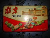 文革时期【北京奶糖铁皮盒】北京市工农兵食品厂