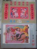 1991嶺南年畫、1991嶺南門畫<嶺南版2本售>
