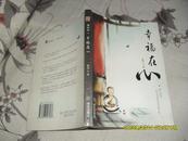 幸福在心(9品2005年1版1印183页大32开禅系列丛书)27532
