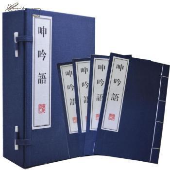 呻吟语(共4册)手工宣纸线装广陵书社