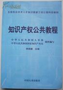 知识产权公共教程 (无光盘)
