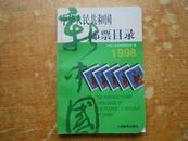 中华人民共和国邮票目录(1998年版)