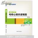 2014文都教育:考研心理学逻辑图(第三版)