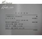 亚运在北京【 精装】(画册)北京亚运会纪实摄影画册