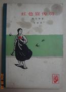 红色宣传员(精装)<1964年9月1版1印>