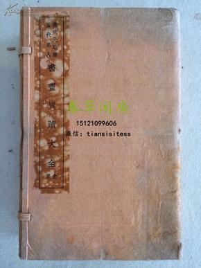 《唐宋元明清五代名人---書畫真跡大全》 全集20冊。。,