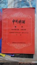 中国啤酒通讯1988年第三期专刊