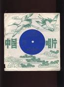 王洁实 谢莉斯男女声二重唱(共2面)BM-83/02385