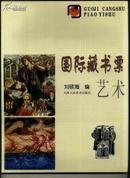 国际藏书票艺术