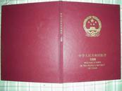 1998年中华人民共和国邮票年册(空白)