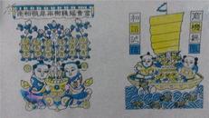 首次发现!!!两岸合作题材木刻木版年画版画*商机无限黄蓝稿*