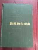 世界地名词典(硬精装,1584页,81版)