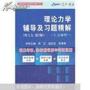 星火·燎原:理论力学辅导及习题精解(合订)(哈工大·第7版)