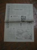 中国青年报 1964年10月1日 7-8版