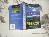 西藏生死之书(85品封底有裂痕99年1版1印8000册494页大32开发现西藏书系·关于西藏的名著)27351