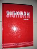 四川省行政区划(1949-2001)16开精装 02年一版一印 仅印1000册