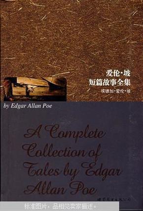 爱伦·坡短篇故事全集