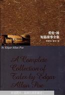 爱伦·坡短篇故事全集 名著典藏