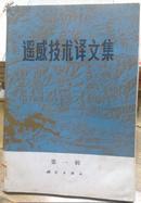 遥感技术译文集