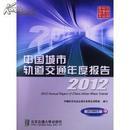 中国城市轨道交通年度报告(2012)正版、现货、当天发货