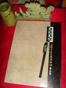 【萧山历史书籍】吴越历史文书博物馆藏品展—白纸黑字(内附大量萧山契约文书等·全图本)