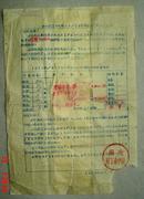 湖南轻工业学校 学期成绩通知书 1959年 1960年 邮筒加盖邮资已付