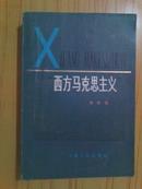"""""""西方马克思主义""""【作者徐崇温签名赠送本】"""