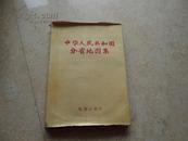 《中华人民共和国分省地图册》74年1版1印,精装有护封,
