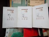 [插图本新书话——开卷集+美和死亡+读而未竟(3册