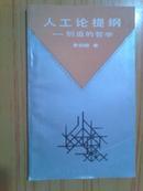 人工论提纲——创造的哲学【作者李伯聪签名赠送本,附书信一页】