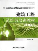 建筑工程造价员培训教材(第2版)按新规范编写