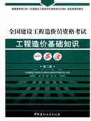 2014全国建设工程造价员资格考试工程造价基础知识一本通(第二版)