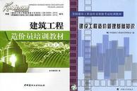 建筑工程造价员培训教材+建设工程造价管理基础知识教材(共2本)