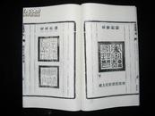 (木刻本)(道教符经咒之精华大全)《上清灵宝文检》14卷14册全。据光绪原木刻版后刷,夹宣精印线装。