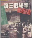 第三野战军征战纪实(中国人民解放军征战纪实丛书.解放军征战卷)