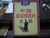中国实业家名片大典(第二卷B册。稀缺书,印量2千)