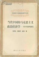 马克思主义政治经济学丛书・当代中国的马克思主义政治经济学――邓小平经济理论研究