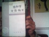 图书馆古藉编目1