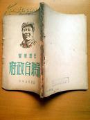 论联合政府(毛泽东著、民国上海版新华书店1949年版)