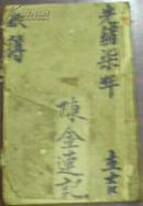光绪柒年立吉《账簿》(帐簿)陈金连记/潘锁财号/毛笔书写
