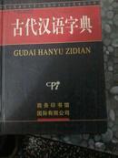 zx古代汉语字典
