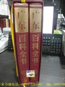 广东百科全书(上下2册全,有函套)